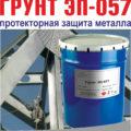 Обзор грунтовки ЭП-057