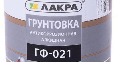 Как использовать грунтовку ГФ-021